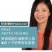 Anita Huang